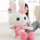 毛絨玩具玩偶公仔陪你睡抱枕可愛女孩公主禮物床上小白兔子布娃娃YYJ 育心小賣館
