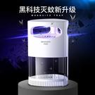 新款三角灭蚊灯家用室内吸入式USB驱蚊器紫光静音防辐射捕蚊灯 米娜小鋪
