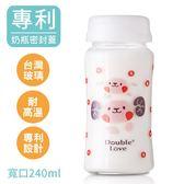 台灣製 母乳儲瓶瓶 Double Love 喜羊240ml寬口玻璃奶瓶+密封蓋(母乳儲存瓶)【EA0029】