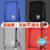 (中秋大放價)行李箱行李箱保護套拉桿箱旅行箱套加厚耐磨防水26牛津布22罩20寸24寸28