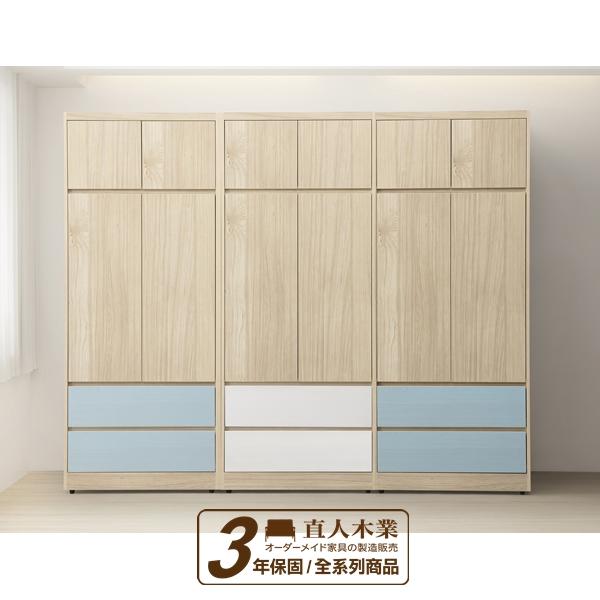 日本直人木業-OAK簡約時尚風243公分兩抽衣櫃-藍兩座白一座