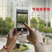 手機防水袋潛水套觸屏iphone7plus游泳防水袋~
