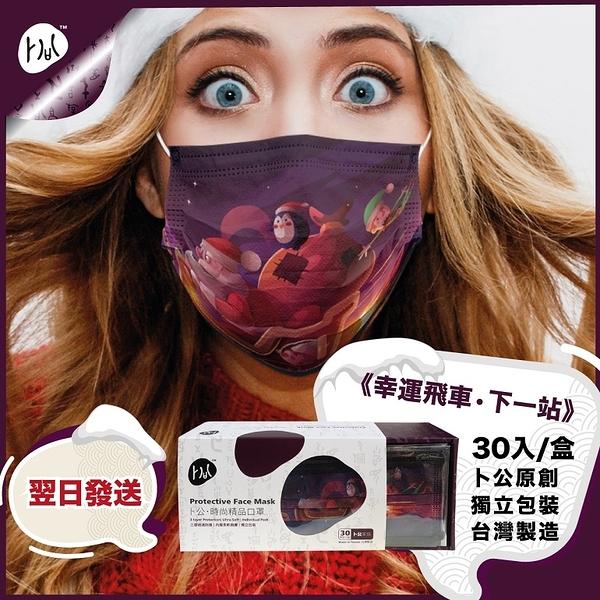 【卜公家族】《幸運飛車 • 下一站 》時尚口罩, 3層防護 30片/盒 禮盒裝~ 台灣製造