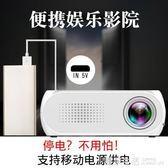 投影機 家用投影儀高清微型迷你便攜投影機1080p家庭影院無線wifi宿舍臥室小型『夏茉生活YTL』