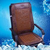 天然碳化麻將塊老板椅坐墊 電腦辦公椅墊 夏季涼席坐墊涼墊 莫妮卡小屋 IGO