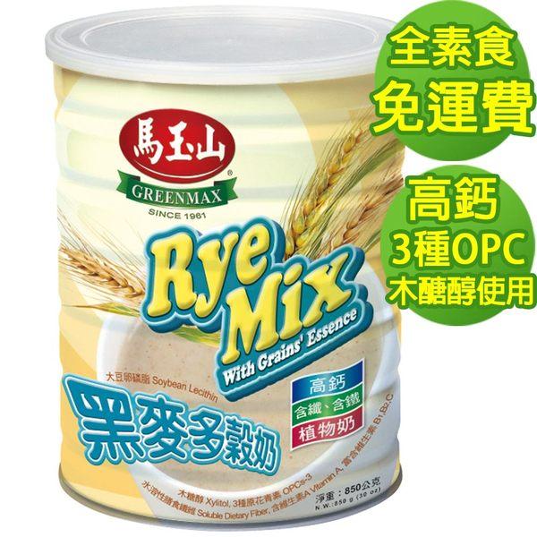 99免運馬玉山黑麥多榖奶