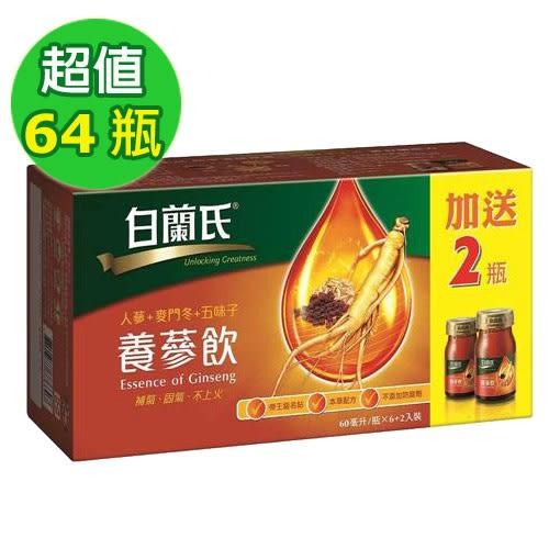 白蘭氏養蔘飲60ml(64入)