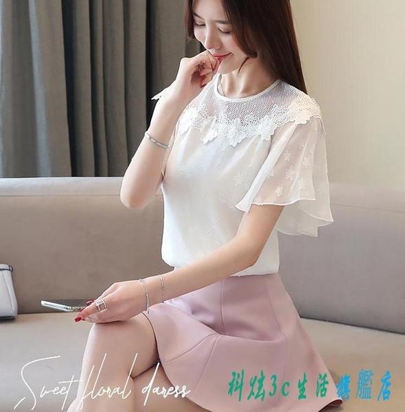 蕾絲拼接雪紡衫女短袖2020夏季新款歐貨小衫時尚洋氣質遮肚子上衣 OO5619『科炫3C』