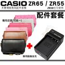 【套餐組合】CASUO EX-ZR65 ZR65 ZR55 ZR50 配件套餐 充電器 專用皮套 坐充 座充 皮套 兩件式皮套 桃紅