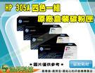 HP 305A 原廠 四色一組 超精細碳粉匣