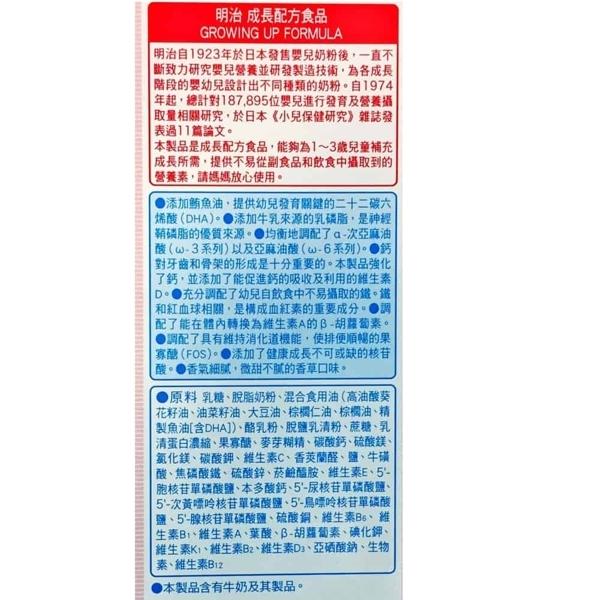 (現貨)金選明治成長樂樂Q貝-448g【富康活力藥局】