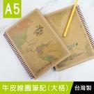 珠友 NB-11027 A5/25K 再生紙牛皮線圈筆記/記事本/側翻筆記(大格)-80張