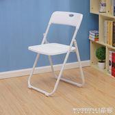 折疊椅 電腦椅折疊椅子家用塑料椅子餐椅家用折疊凳辦公椅休閑椅便攜椅 晶彩生活