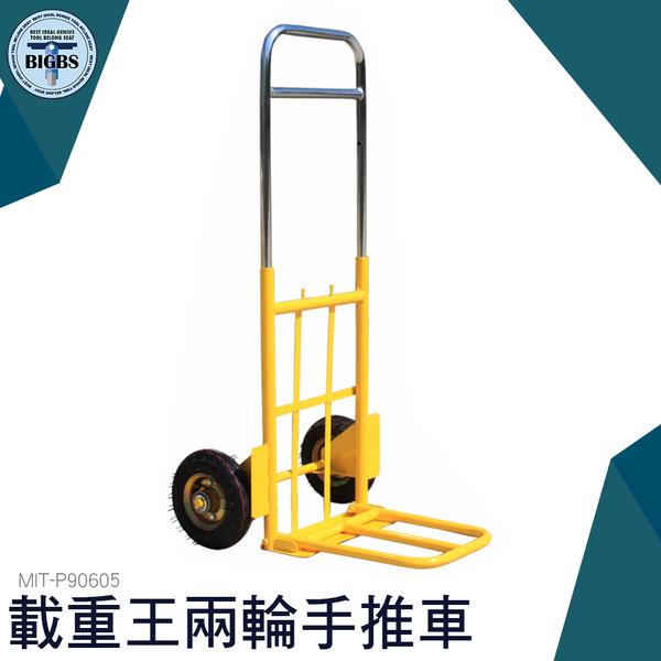 利器五金 MIT-P90605 載重王兩輪手推車 充氣胎 載重150公斤