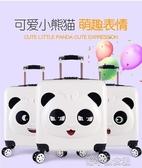 新款卡通兒童登機箱旅行箱坐騎20寸男孩女孩拉桿箱行李 『洛小仙女鞋』