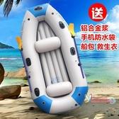 釣魚船 3人皮劃艇 充氣船橡皮艇加厚 雙人釣魚船氣墊船特厚2人漂流船T