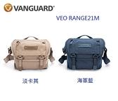 【聖影數位】VANGUARD 精嘉-VEO RANGE21M 耐用專業攝影包-雙色可選【公司貨】
