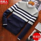 南極人秋冬季男士毛衣男韓版針織衫青少年圓領加絨加厚潮流打底衫
