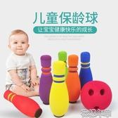 保齡球兒童玩具豪華套裝室內寶寶訓練軟安全玩具小孩親子大保齡球花樣年華