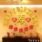壽字氣球爺爺80奶奶70爸爸50媽媽父親長輩過大壽生日布置場景裝飾 薔薇時尚