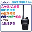 對講機無線電對講機力山無線電FRS-02...