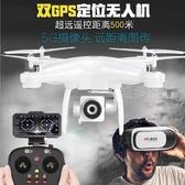 航拍機 遙控飛機航拍無人機智慧跟隨返航雙實時5G高清專業四軸飛行器  DF 維多
