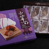 【大甲師】小芋仔禮盒(8顆/盒)