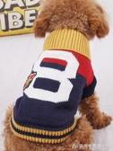 小狗狗衣服泰迪奶貓咪寵物毛衣小型幼犬法鬥比熊季博美春冬裝 交換禮物