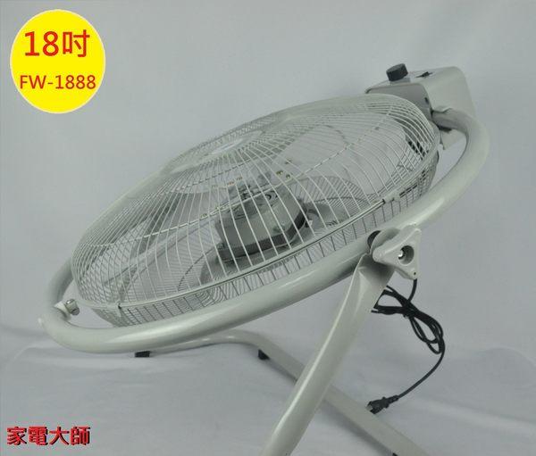 家電大師 富王牌 18吋3D超廣角循環工業扇 FW-1888 台灣製造【全新 保固一年】