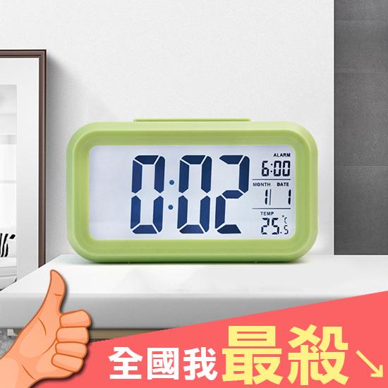 床頭燈 光感鬧鐘 數字鐘 夜光 大螢幕 升級版 光控 LED鬧鐘 溫度顯示電子鐘【P014】米菈生活館