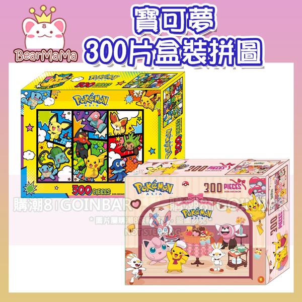 寶可夢 300片盒裝拼圖 (購潮8)