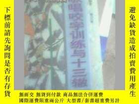 二手書博民逛書店歌唱咬字訓練與十三轍罕見修訂本Y19658 宋承憲編著 中央民族