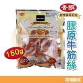 香饌 紐澳牧場-膠原牛筋絲 150g/狗零食【寶羅寵品】