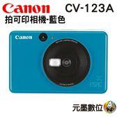 【搭ZINK™相片紙10盒 ↘6590元】CANON iNSPiC【C】CV-123A 藍色 拍可印相機