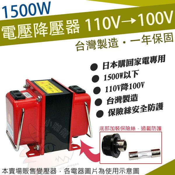 降壓器 1500W 變壓器 110V 降 100V 日本電器家電 吸塵器 NA98 NA99 吹風機 鬆餅機 烤魚機 可用