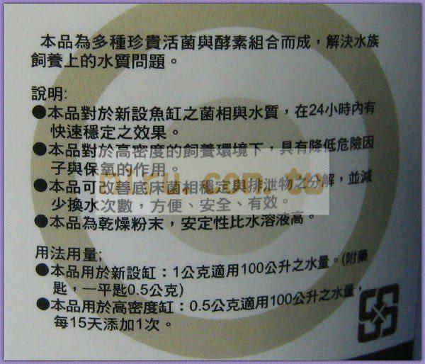 【西高地水族坊】百歐BIO Bactagen活菌源500g