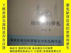 二手書博民逛書店穆斯林的葬禮罕見精裝本Y10539 霍達 著 北京十月文藝出版社