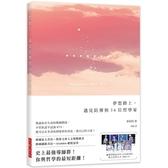 夢想路上,遇見防彈與36位哲學家★隨書贈送BTS七位成員的個人哲學小卡(隨機2款