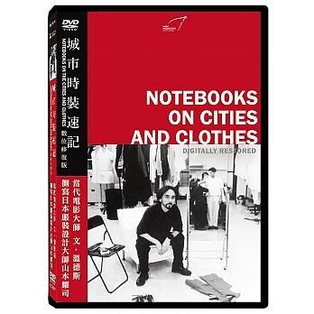 城市時裝速記 DVD 數位化修復 Notebooks on Cities and Clothes 免運 (購潮8)