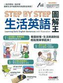 STEP BY STEP生活英語圖解王