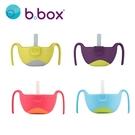 澳洲 b.box 專利吸管三用碗/學習餐碗