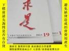 二手書博民逛書店求是罕見2013 (15,19)Y237289
