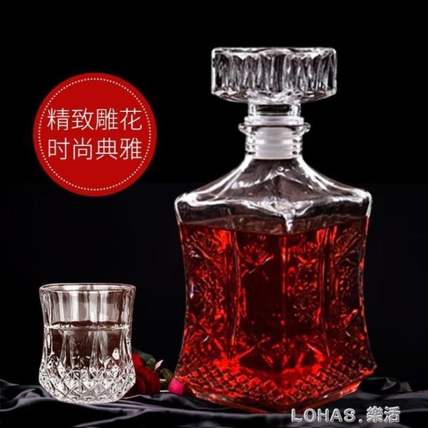 水晶玻璃紅酒瓶醒酒器洋酒瓶酒具套裝威士忌儲酒器白酒分酒器家用 樂活生活館