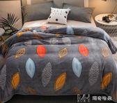 鋪床珊瑚絨毛毯被子冬季加厚保暖加絨毛絨單毯子床單單件YYP    瑪奇哈朵