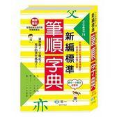 新編標準國字筆順字典(C5115-2)