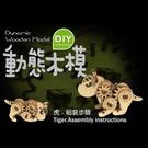 【收藏天地】台灣紀念品*十二生肖DIY動態木模-虎/ 擺飾 禮物 文創 可愛 小物 十二生肖