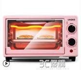 烤箱 烤箱家用小型烘焙小烤箱多功能全自動迷你電烤箱烤蛋糕面包 3C優購HM