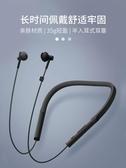 藍芽項圈耳機青春版無線運動跑步入耳式耳塞頸掛式掛脖式耳機 HOME 新品