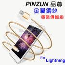 【金屬彈簧快充】Apple Lightning 8Pin 1米品尊鋼絲傳輸線/支援 IOS 11/iPhone se/6/6s/6+/6s+/7/7+/8/8+/Plus/X-ZY