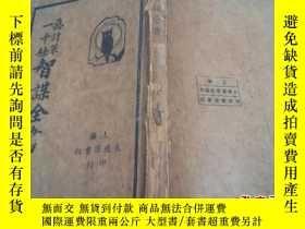 二手書博民逛書店惡計策一千條罕見智謀全書 (上海大通圖書社)Y3701 丁強遜